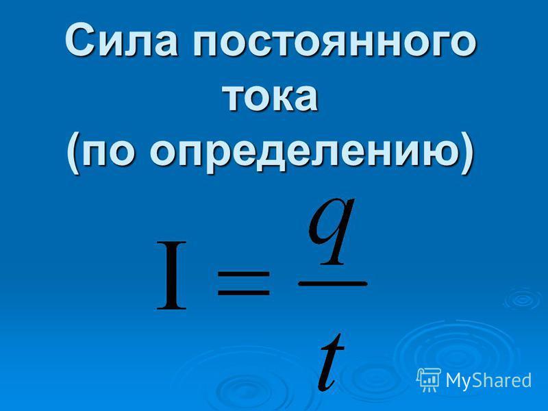 Сила постоянного тока (по определению)