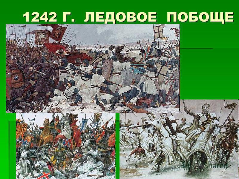 1242 Г. ЛЕДОВОЕ ПОБОЩЕ