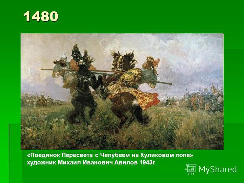 1480 «Поединок Пересвета с Челубеем на Куликовом поле» художник Михаил Иванович Авилов 1943 г