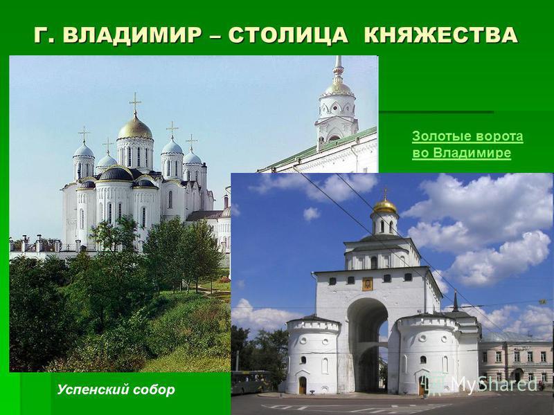 Г. ВЛАДИМИР – СТОЛИЦА КНЯЖЕСТВА Золотые ворота во Владимире Успенский собор