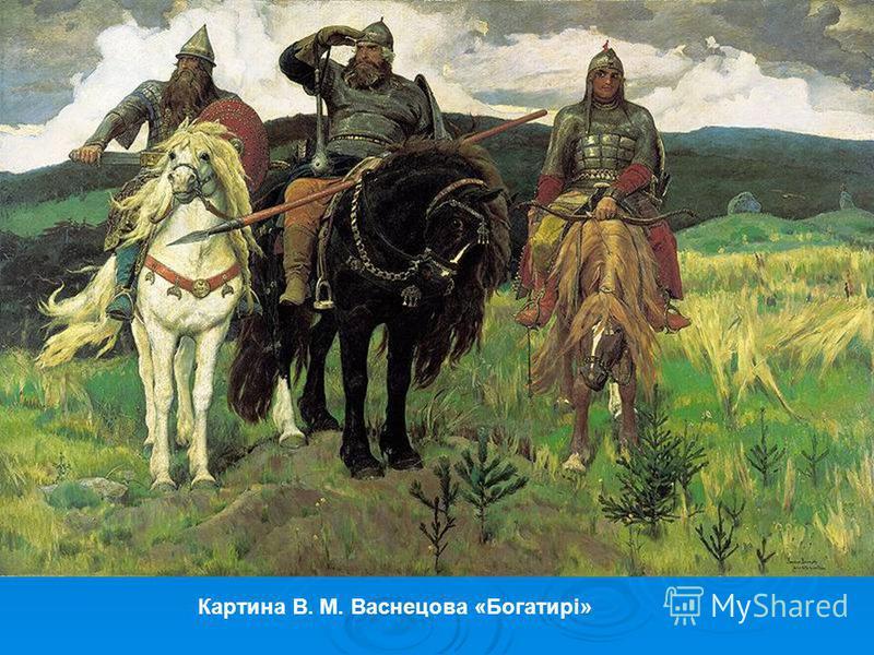 Картина В. М. Васнецова «Богатирі»