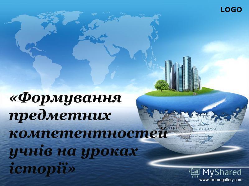 LOGO www.themegallery.com «Формування предметних компетентностей учнів на уроках історії»