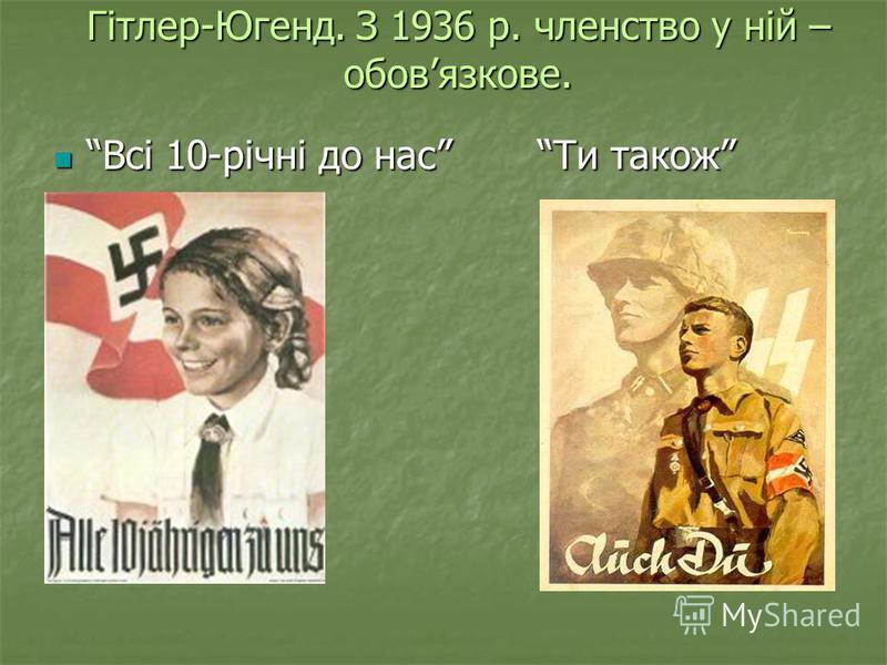 Гітлер-Югенд. З 1936 р. членство у ній – обовязкове. Всі 10-річні до нас Ти також Всі 10-річні до нас Ти також