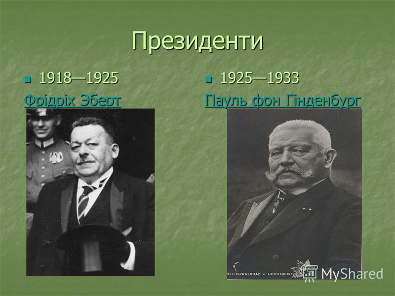 Президенти 19181925 19181925 Фрідріх Эберт Фрідріх Эберт 19251933 19251933 Пауль фон Гінденбург Пауль фон Гінденбург