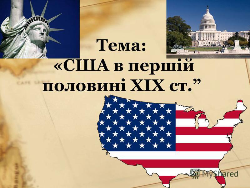 Тема: «США в першій половині XІX ст.