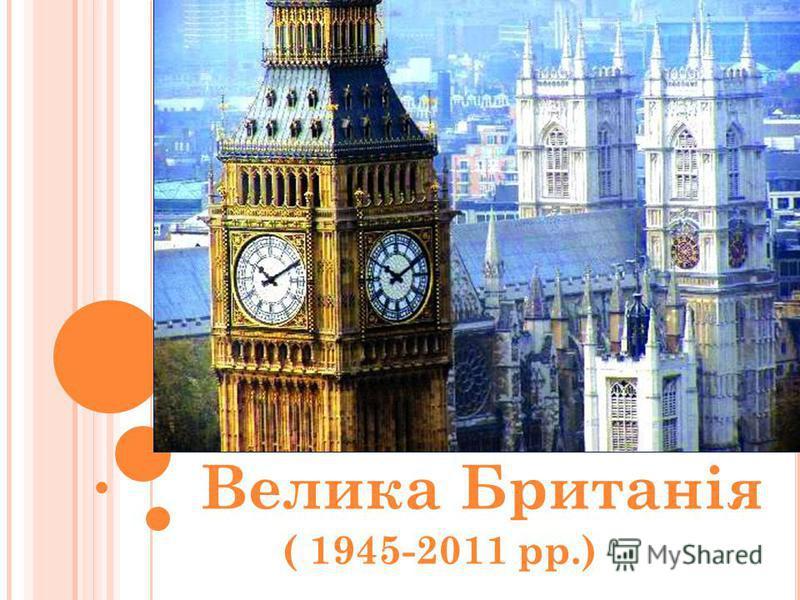 Велика Британія ( 1945-2011 рр.)