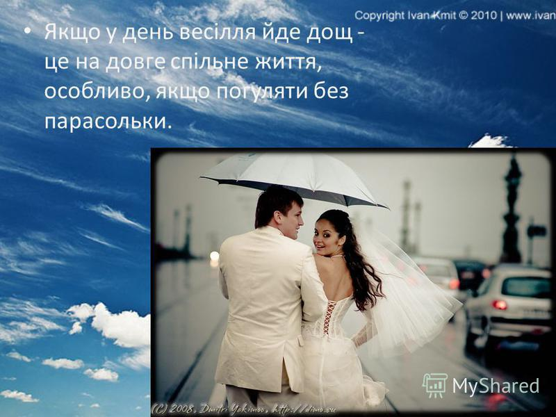 Якщо у день весілля йде дощ - це на довге спільне життя, особливо, якщо погуляти без парасольки.