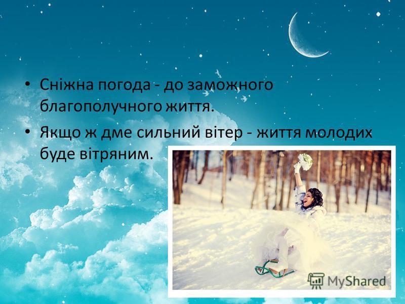 Сніжна погода - до заможного благополучного життя. Якщо ж дме сильний вітер - життя молодих буде вітряним.