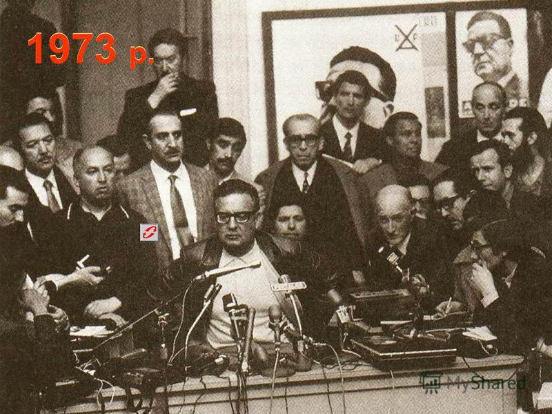 Военный переворот в Чили. Военный переворот в Чили. 1973 р.