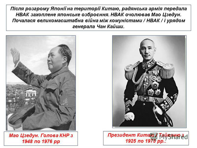 Після розгрому Японії на території Китаю, радянська армія передала НВАК захоплене японське озброєння. НВАК очолював Мао Цзедун. Почалася великомасштабна війна між комуністами / НВАК / і урядом генерала Чан Кайши. Мао Цзедун. Голова КНР з 1948 по 1976