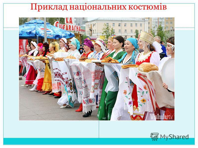 Приклад національних костюмів