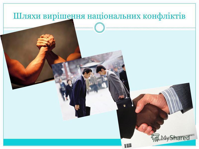 Шляхи вирішення національних конфліктів