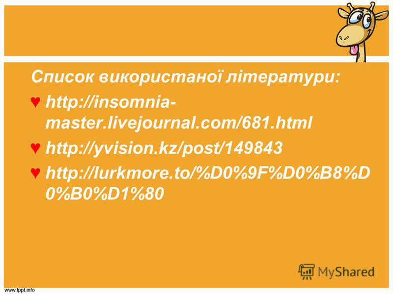 Список використаної літератури: http://insomnia- master.livejournal.com/681.html http://yvision.kz/post/149843 http://lurkmore.to/%D0%9F%D0%B8%D 0%B0%D1%80