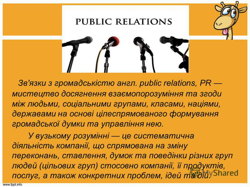 Bachelor Of Science In Public Relations, Advertising And Applied Communication