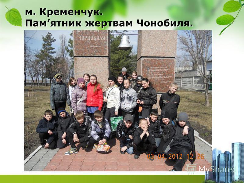 м. Кременчук. Памятник жертвам Чонобиля.