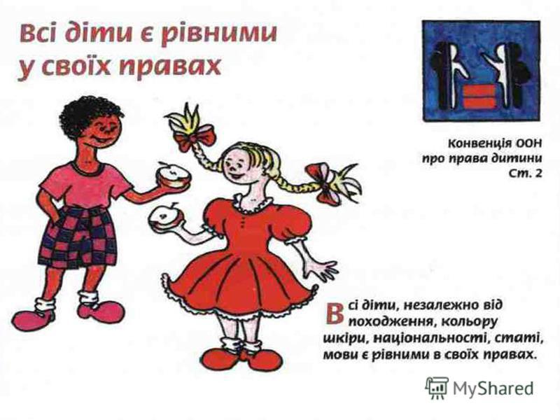 Відповідно до статті першої Конвенції дитиною вважається кожна людина до досягнення 18-річного віку.