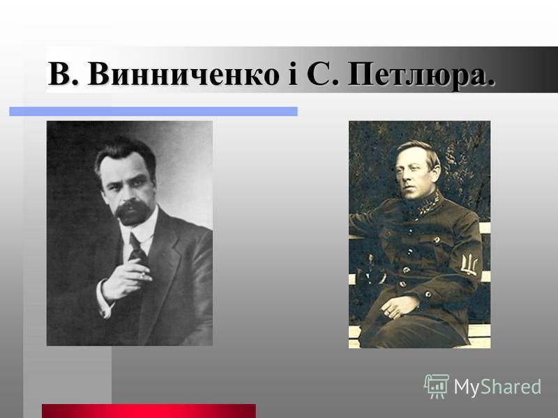 В. Винниченко і С. Петлюра.
