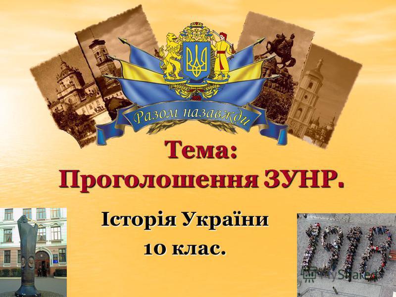 Тема: Проголошення ЗУНР. Історія України 10 клас.