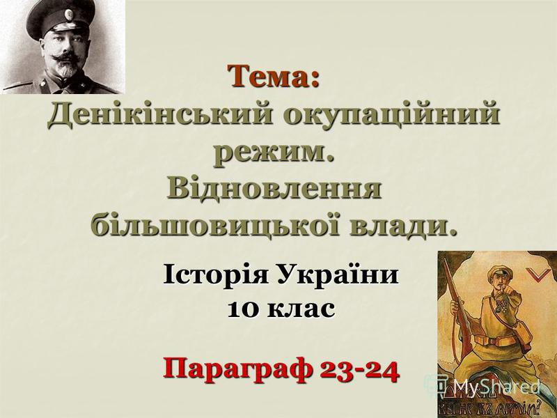 Тема: Денікінський окупаційний режим. Відновлення більшовицької влади. Історія України 10 клас Параграф 23-24