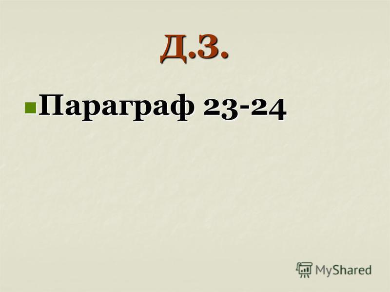 Д.З. Параграф 23-24 Параграф 23-24