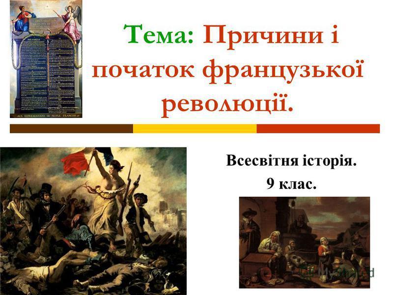 Тема: Причини і початок французької революції. Всесвітня історія. 9 клас.