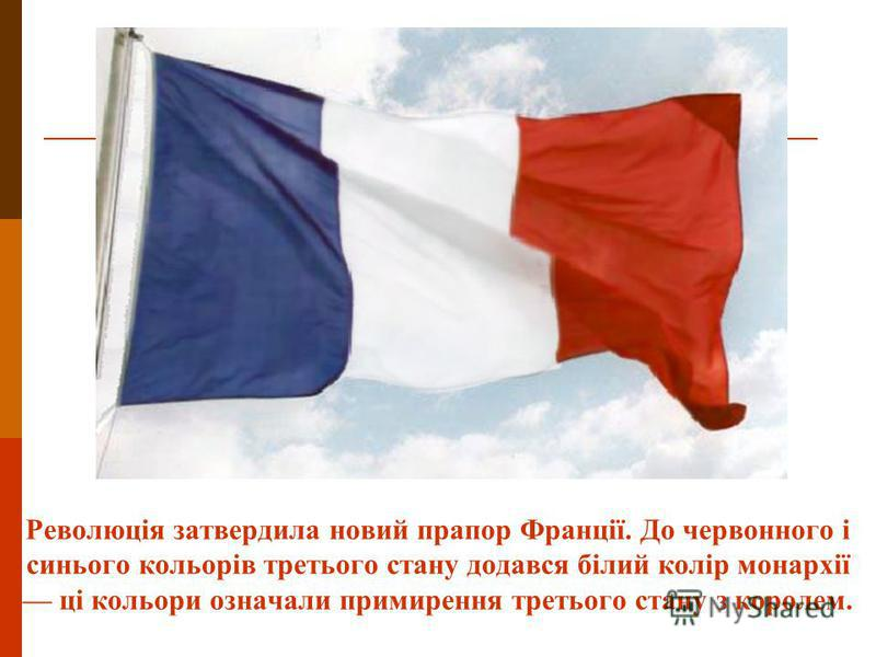 Революція затвердила новий прапор Франції. До червонного і синього кольорів третього стану додався білий колір монархії ці кольори означали примирення третього стану з королем.