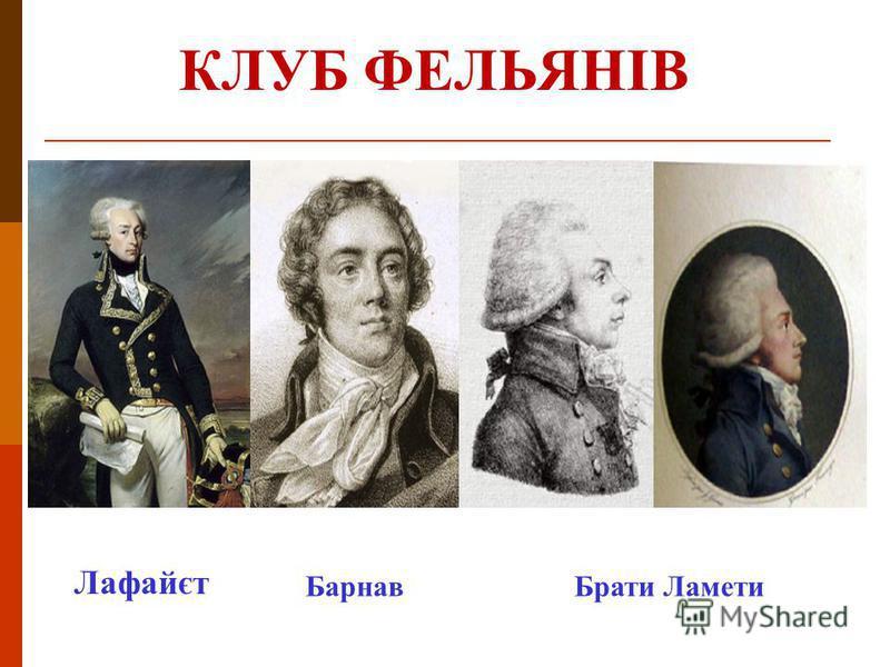 КЛУБ ФЕЛЬЯНІВ Лафайєт БарнавБрати Ламети