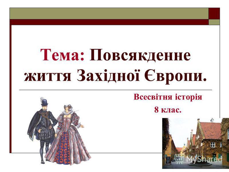 Тема: Повсякденне життя Західної Європи. Всесвітня історія 8 клас.