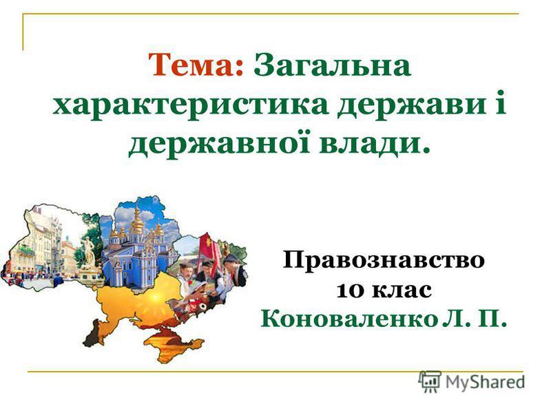 Тема: Загальна характеристика держави і державної влади. Правознавство 10 клас Коноваленко Л. П.