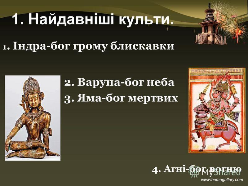 1. Найдавніші культи. 2. Варуна-бог неба 3. Яма-бог мертвих 4. Агні-бог вогню 1. Індра-бог грому блискавки