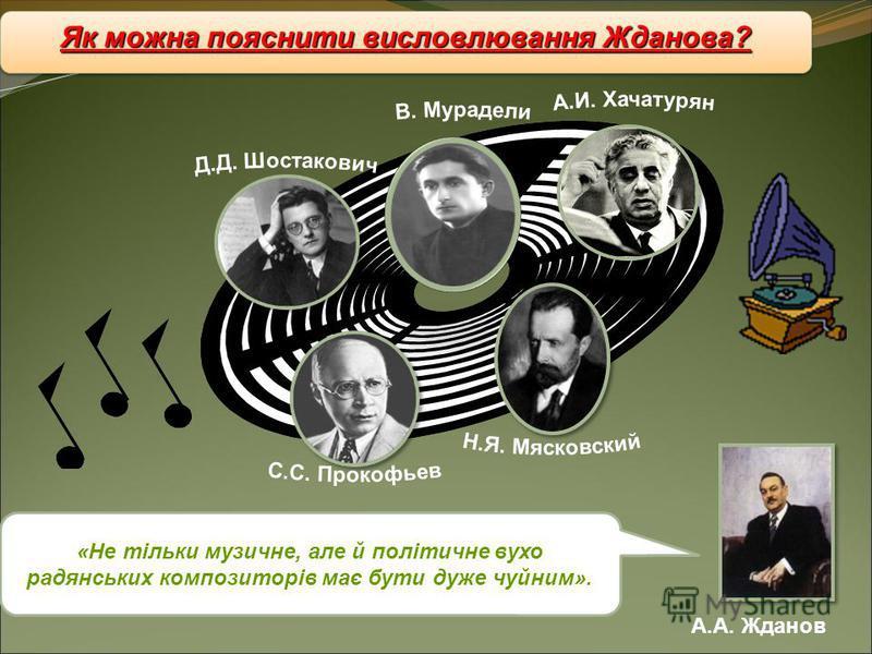А.А. Жданов «Не тільки музичне, але й політичне вухо радянських композиторів має бути дуже чуйним». Як можна пояснити висловлювання Жданова?