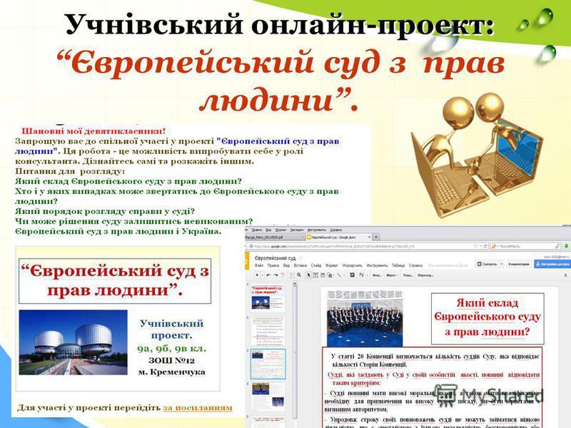 Учнівський онлайн-проект: Європейський суд з прав людини. Учнівський онлайн-проект: Європейський суд з прав людини.