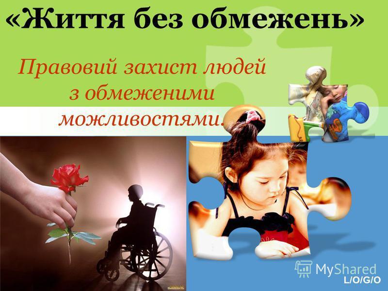 L/O/G/O «Життя без обмежень» Правовий захист людей з обмеженими можливостями.