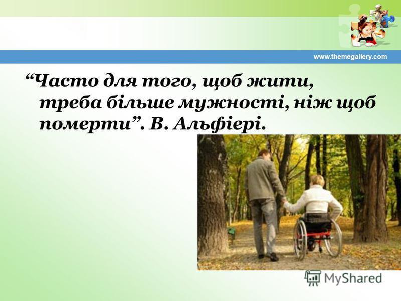 www.themegallery.com Часто для того, щоб жити, треба більше мужності, ніж щоб померти. В. Альфіері.
