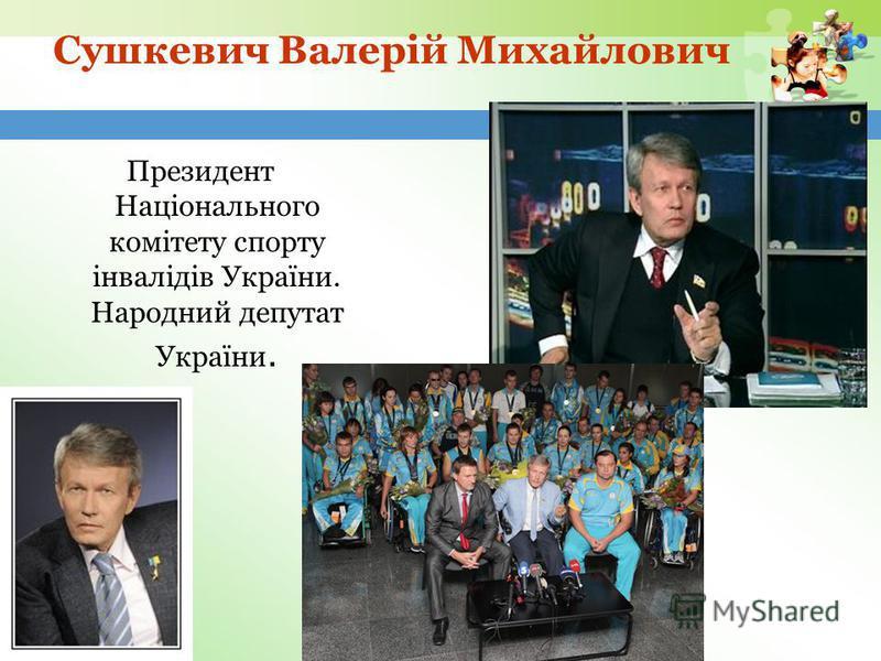 www.themegallery.com Сушкевич Валерій Михайлович Президент Національного комітету спорту інвалідів України. Народний депутат України.