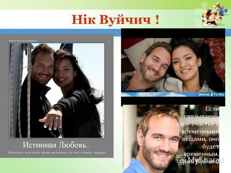 www.themegallery.com Нік Вуйчич !
