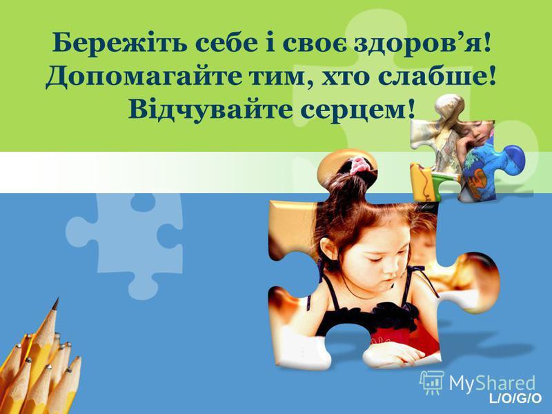 L/O/G/O Бережіть себе і своє здоровя! Допомагайте тим, хто слабше! Відчувайте серцем!