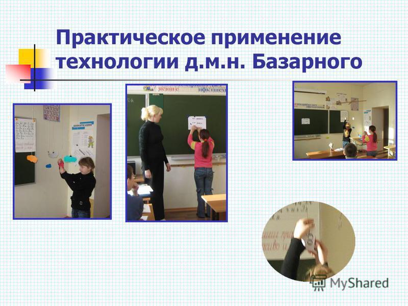 Практическое применение технологии д.м.н. Базарного