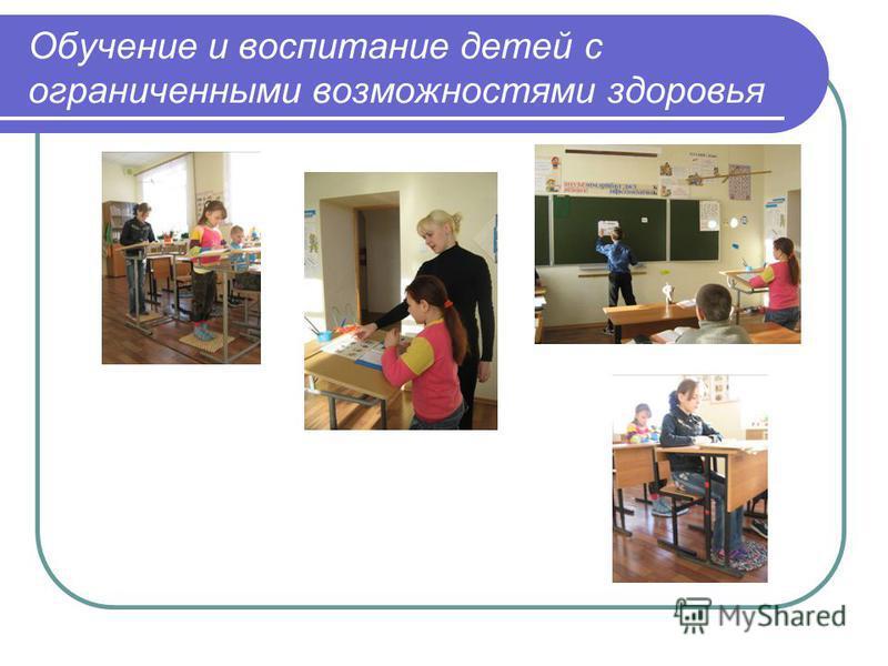 Обучение и воспитание детей с ограниченными возможностями здоровья