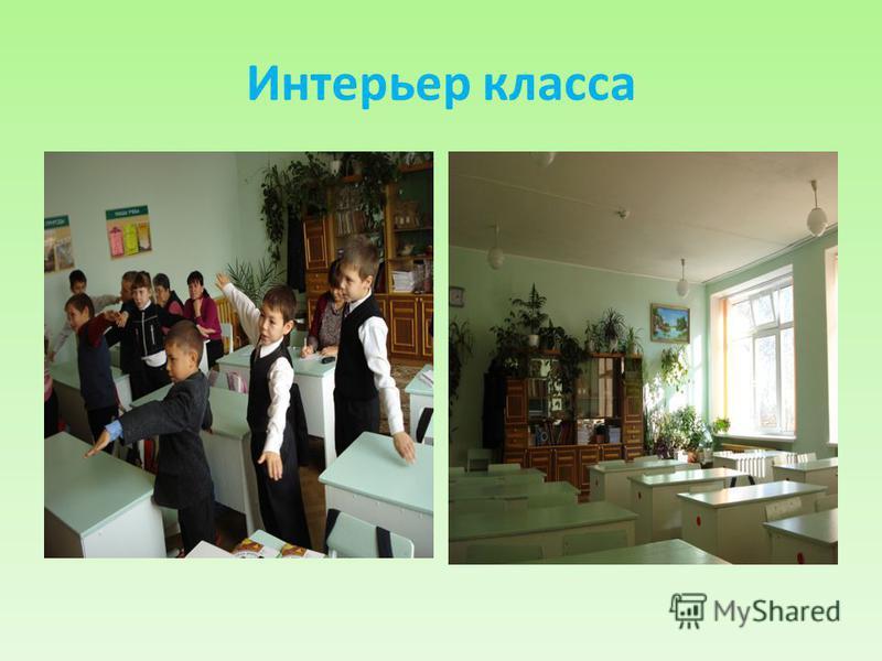 Интерьер класса