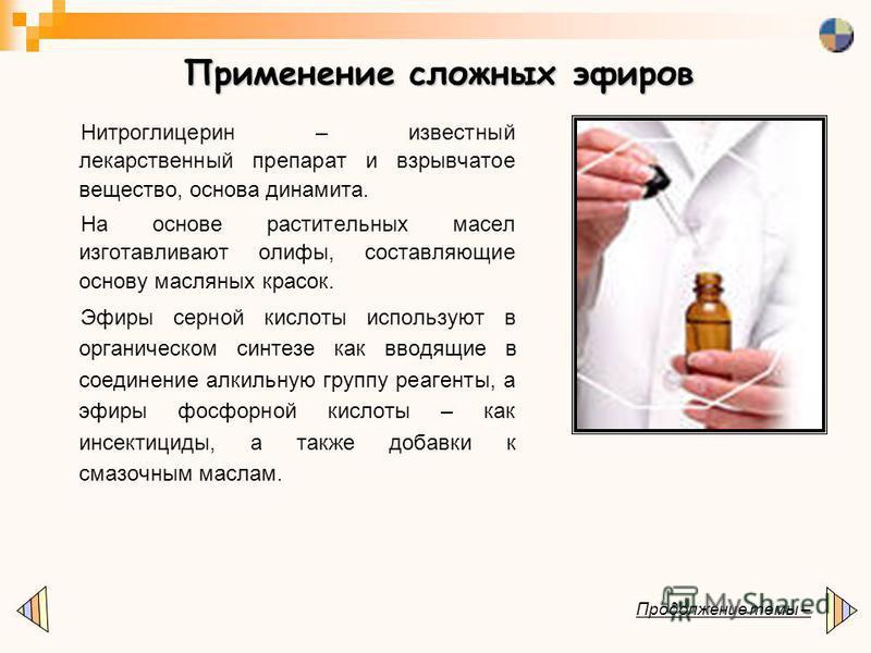 Нитроглицерин – известный лекарственный препарат и взрывчатое вещество, основа динамита. На основе растительных масел изготавливают олифы, составляющие основу масляных красок. Эфиры серной кислоты используют в органическом синтезе как вводящие в соед