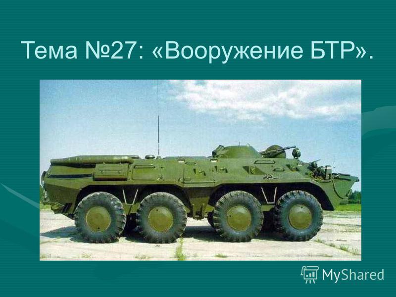 Тема 27: «Вооружение БТР».