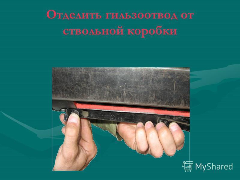 Отделить гильзоотвод от ствольной коробки
