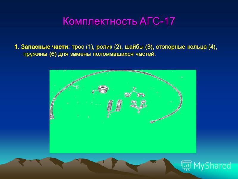 Комплектность АГС-17 1. Запасные части: трос (1), ролик (2), шайбы (3), стопорные кольца (4), пружины (6) для замены поломавшихся частей.