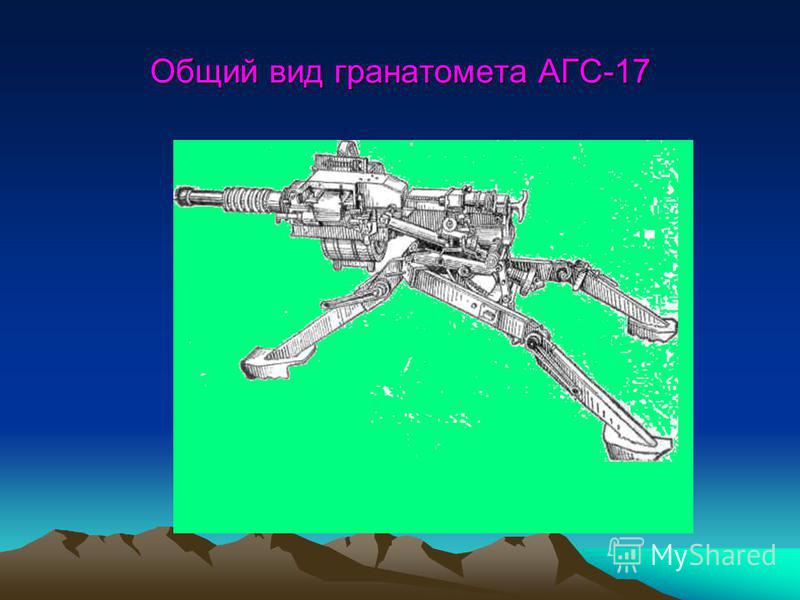 Общий вид гранатомета АГС-17