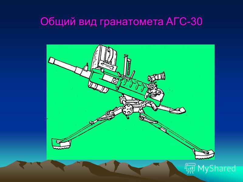 Общий вид гранатомета АГС-30