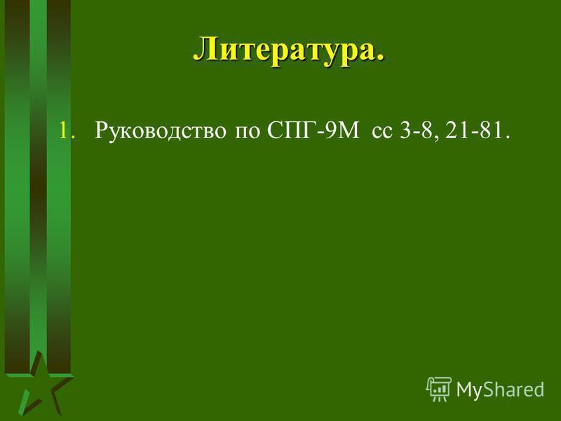 Литература. 1. Руководство по СПГ-9М сс 3-8, 21-81.