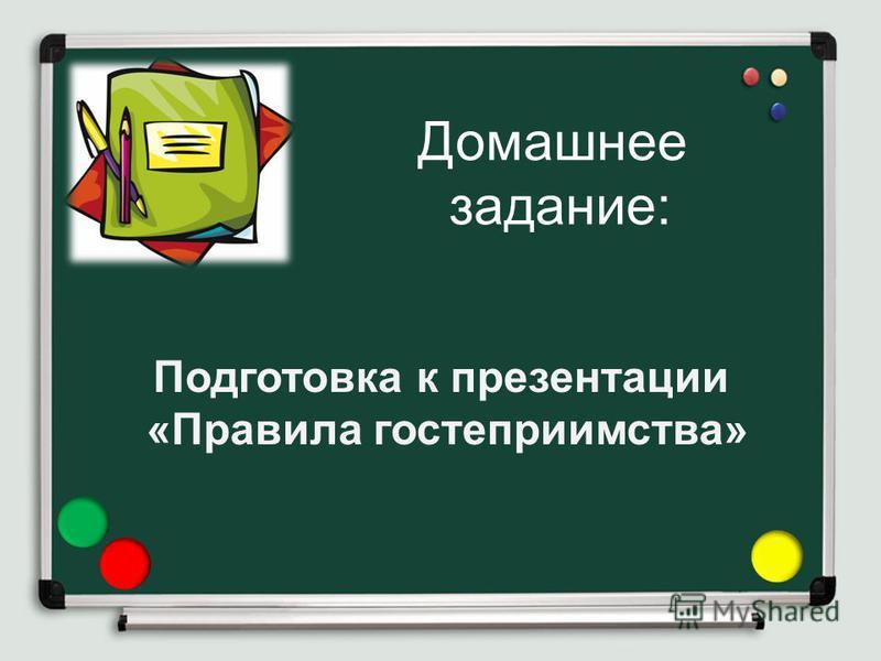 Домашнее задание: Подготовка к презентации «Правила гостеприимства»