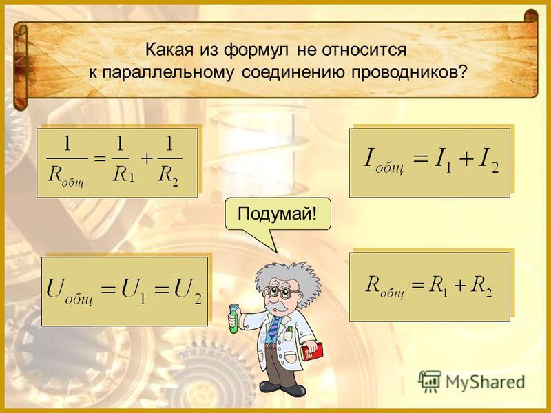 Какая из формул не относится к последовательному соединению проводников? Подумай! Молодец!Подумай!