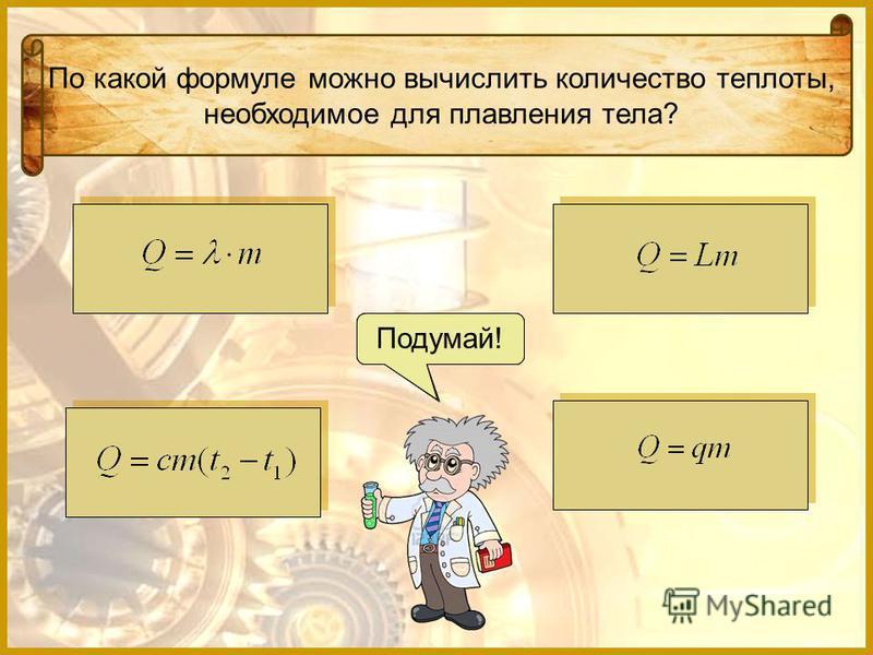 Какая из формул не относится к параллельному соединению проводников? Подумай! Молодец!Подумай!